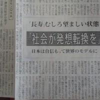 1999年の新聞記事