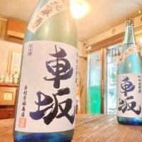 『車坂 28BY 涼の純米酒 (生貯蔵)』