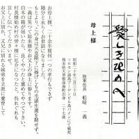 日本遺族通信 平成29年1月15日号 遺書・九段短歌休載4ヶ月目