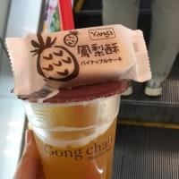 台湾ティー専門店 Gong cha!  『慢性腰痛、産後の骨盤調整、交通事故治療は立川市ヒロ整骨院』