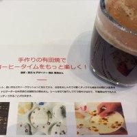 有田焼でコーヒータイム@ネスカフェ原宿