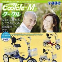 シニアにやさしいユニバーサル自転車!!