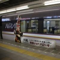 西武鉄道プラチナ・エクスプレス(川越Ver.)