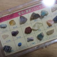 宝石原石コレクション