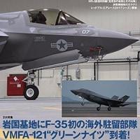岩国配備のF-35B&自衛隊航空2017が『航空ファン』4月号の特集