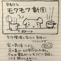 タカハシ、モワモワ新聞22日夕刊
