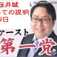 【KSM】日本第一党 党組織についての説明 桜井誠氏 2016年10月19日