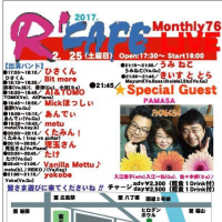 R'CAFE Monthly LIVE 76✨2月25日(土曜日)お誘い🎵