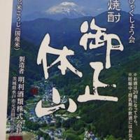 道志村で道志産の芋焼酎を呑む「御正体山」