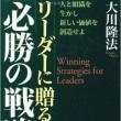 「戦略的に生きる」大川隆法総裁