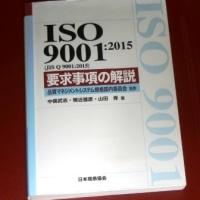 ISO9001の測定活用によるメリット