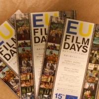 EUフィルムデーズ 2017開催のお知らせ(2017.5.26~6.22)@東京国立近代美術館フィルムセンター