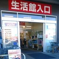 ビバホーム 日曜日 2店舗目 ・・・・!!     № 5,452