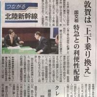 石井国交大臣の言い分にはゴマカシが。利便性低下の新幹線は大問題!かくれんぼマスター、島田さん逝く