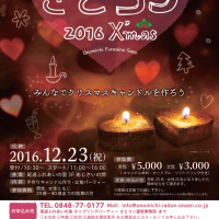 (28.12.23) さとコン 2016 X'mas カップリングパーティー開催!!★