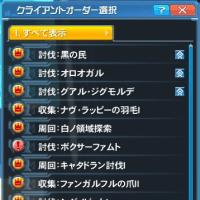 【PSO2】デイリーオーダー9/25