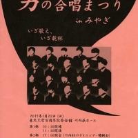 ズシンと来る男性合唱団の歌声~いざ歌え、いざ乾杯『第18回男の合唱まつりinみやぎ』