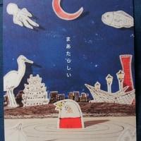 2016 イタリア・ボローニャ国際絵本原画展@板橋区立美術館(2016.7.24)