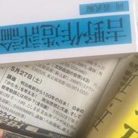 5月27日(土)の〝昼ゼミ〟のご案内!