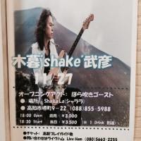 """小暮""""shake""""武彦 〜 TOUR 2016 惑星にて 〜"""