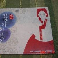 買ってきたCD2 「ミュージカル テジャングム」