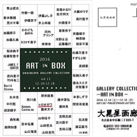 ART in BOX 2016