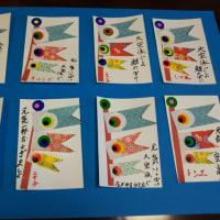 鯉のぼり絵手紙 ②