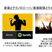 音楽とテクノロジー11/音楽配信とライブの復活
