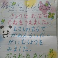 ばあばと武蔵野村でガイムに会った楽しい週末!