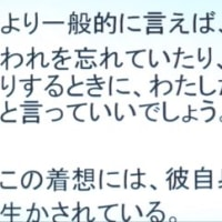 哲学入門93 西田幾多郎 善の研究