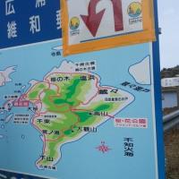 【維和島へ初上陸~71km】
