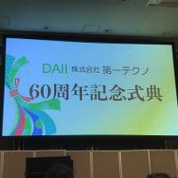 60周年式典