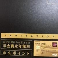 ゴールドカードの招待