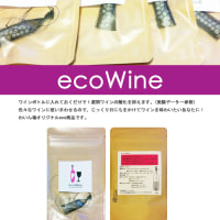 エコ商品誕生!! ecoWine