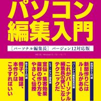 次の本は、『パソコン編集入門 [パーソナル編集長バージョン12対応版]』です!
