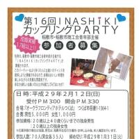 いなしきカップリングパーティー!