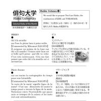 俳句大学 Haiku Column 「今月の秀句」①