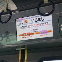 東急ヒカリエ号に乗ったよ!