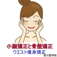 人気の小顔矯正で顔が小さくなる