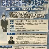 「起業者フォローアップセミナーの開催 ~秋田商工会議所~」!