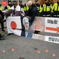 【衝撃画像】 韓国ソウルで反日デモ 天皇陛下の写真をハサミで切り裂く!!