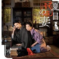 NHK土曜ドラマ 夏目漱石の妻