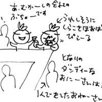 赤坂で〜すぅ〜っしぃ〜〜♪