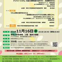 11月16日秋山正子先生と高橋都先生のセミナーのお知らせ