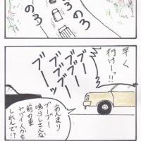まっちゅる大王~免許取得編~(38)