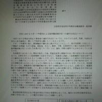 文部科学省事務連絡 平成29年3月21日