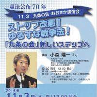 イベント紹介-「11.3九条の会・おおさか講演会 ストップ改憲!ゆるすな戦争法!」