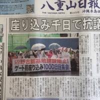 沖縄―辺野古「座り込み抗議集会 地元住民の姿少なく」