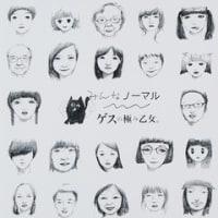 「ゲスの極み乙女。」3rdフルアルバム「達磨林檎」発売を一旦中止