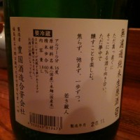 一歩己 (いぶき) 無濾過純米生原酒